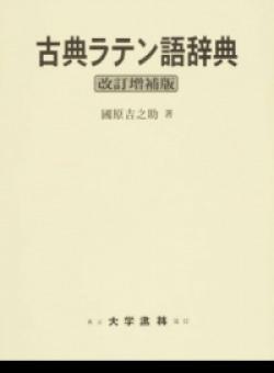 古典ラテン語辞典 改訂増補版
