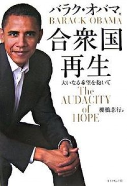 合衆国再生 : 大いなる希望を抱いて