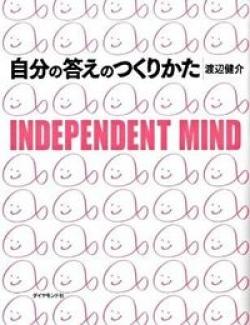 自分の答えのつくりかた : Independent mind