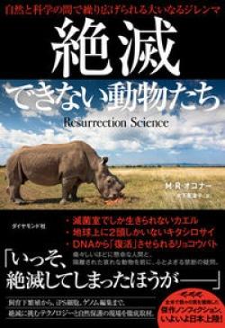 絶滅できない動物たち