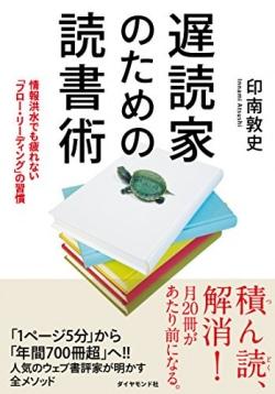 遅読家のための読書術