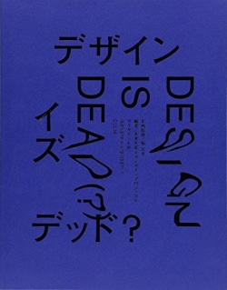 DESIGN IS DEAD(?) デザイン イズ デッド?