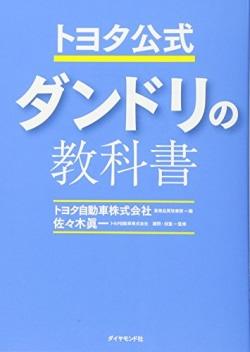 トヨタ公式 ダンドリの教科書