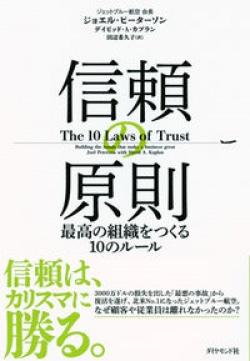 信頼の原則
