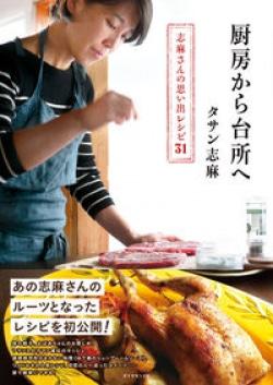 厨房から台所へ