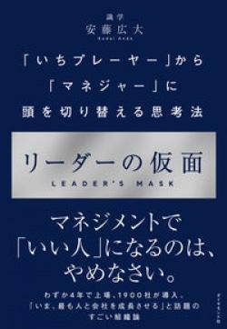 リーダーの仮面