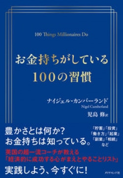 お金持ちがしている100の習慣