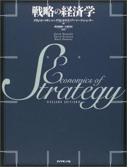 戦略の経済学