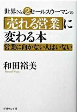 世界no.2セールスウーマンの「売れる営業」に変わる本 : 営業に向かない人はいない