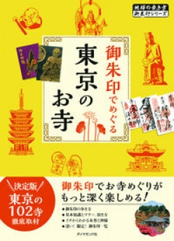 御朱印でめぐる 東京のお寺