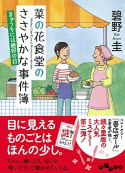 菜の花食堂のささやかな事件簿