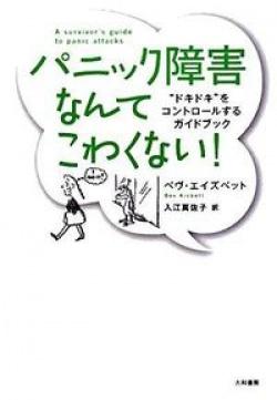 """パニック障害なんてこわくない! : """"ドキドキ""""をコントロールするガイドブック"""