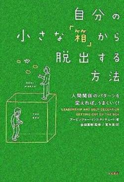 自分の小さな「箱」から脱出する方法 : 人間関係のパターンを変えれば、うまくいく!