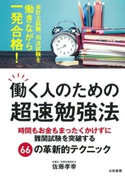働く人のための超速勉強法 : 時間もお金もまったくかけずに難関試験を突破する66の革新的テクニック