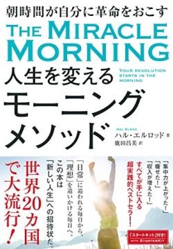 人生を変えるモーニングメソッド : 朝時間が自分に革命をおこす