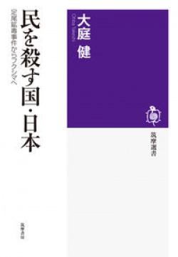 民を殺す国・日本