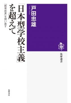 「日本型学校主義」を超えて