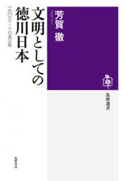 文明としての徳川日本