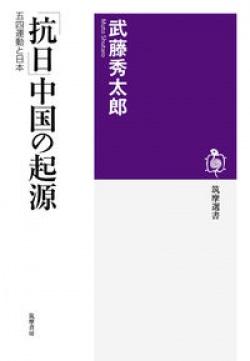 「抗日」中国の起源