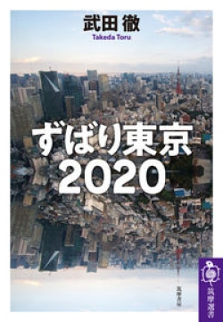 ずばり東京2020