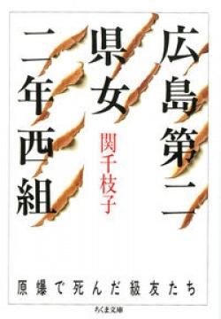 広島第二県女二年西組 : 原爆で死んだ級友たち