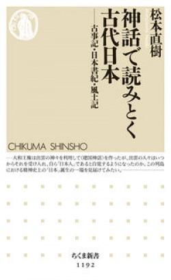 神話で読みとく古代日本