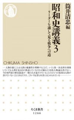 昭和史講義3