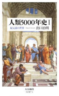 人類5000年史Ⅰ