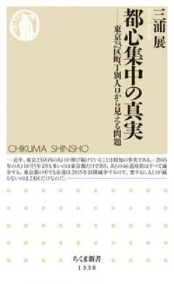 都心集中の真実――東京23区町丁別人口から見える問題