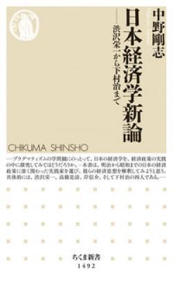 日本経済学新論