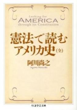 憲法で読むアメリカ史(全)