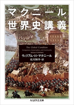 マクニール世界史講義