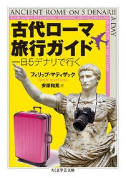 古代ローマ旅行ガイド