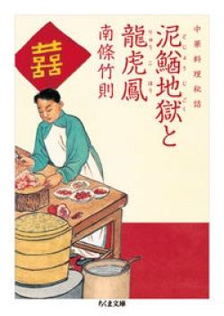 中華料理秘話 泥鰌地獄と龍虎鳳