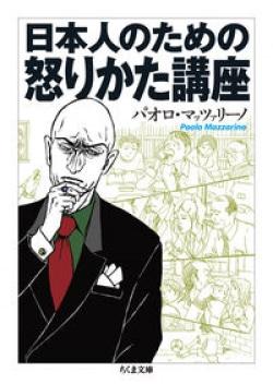 日本人のための怒りかた講座