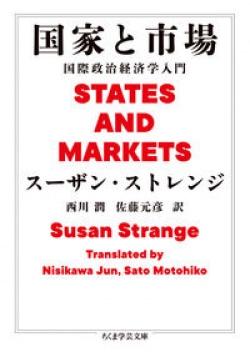 国家と市場
