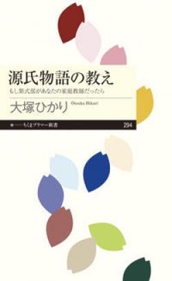 源氏物語の教え――もし紫式部があなたの家庭教師だったら