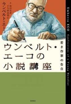 ウンベルト・エーコの小説講座