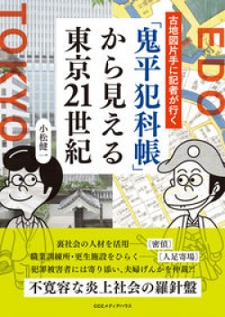 「鬼平犯科帳」から見える東京21世紀