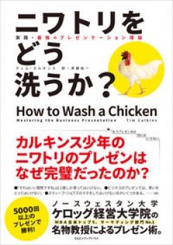 ニワトリをどう洗うか?