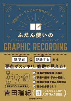 ふだん使いのGRAPHIC RECORDING