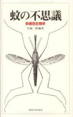蚊の不思議 : 多様性生物学