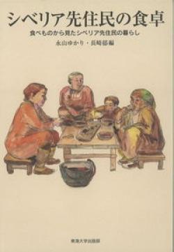 シベリア先住民の食卓