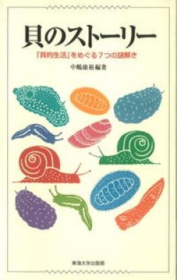 貝のストーリー