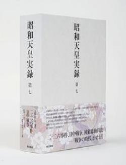 昭和天皇実録 第七