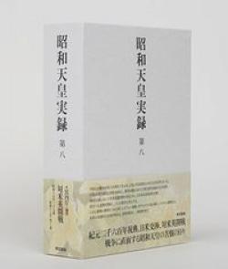 昭和天皇実録 第八