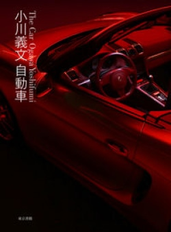 小川義文 自動車