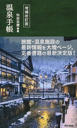 温泉手帳 増補改訂版