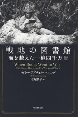 戦地の図書館