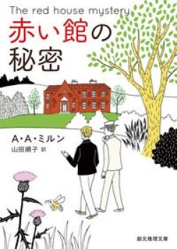 赤い館の秘密【新訳版】